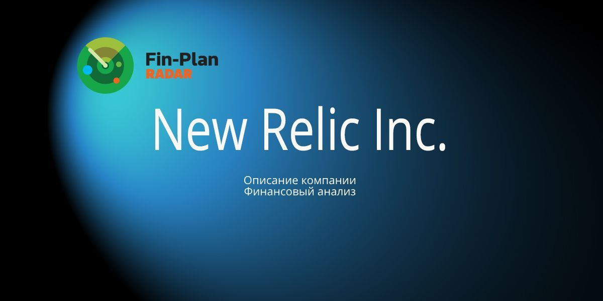 New Relic Inc.