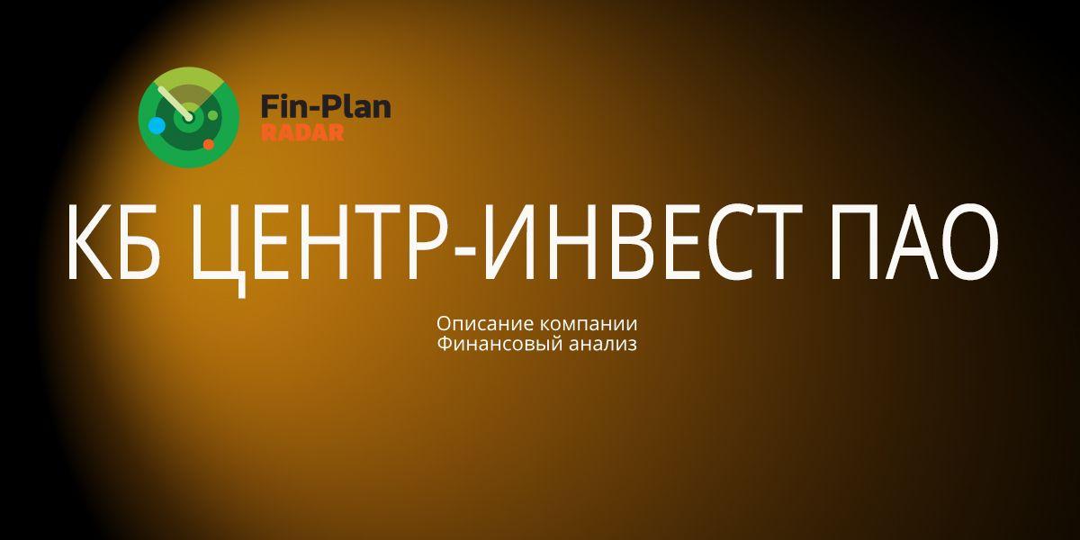 центр инвест сроки рассмотрения кредита кредит в новосибирске с низким процентом