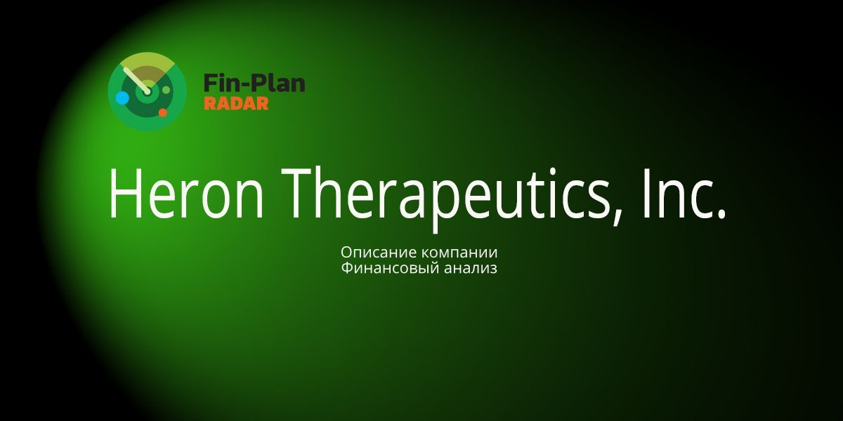 Heron Therapeutics, Inc.
