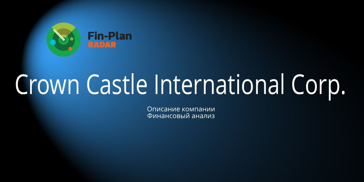 Crown Castle International Corp.