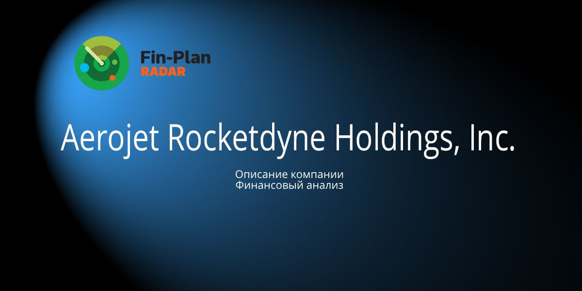 Aerojet Rocketdyne Holdings, Inc.