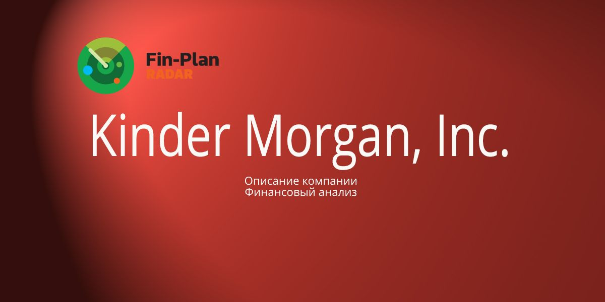 Kinder Morgan, Inc.