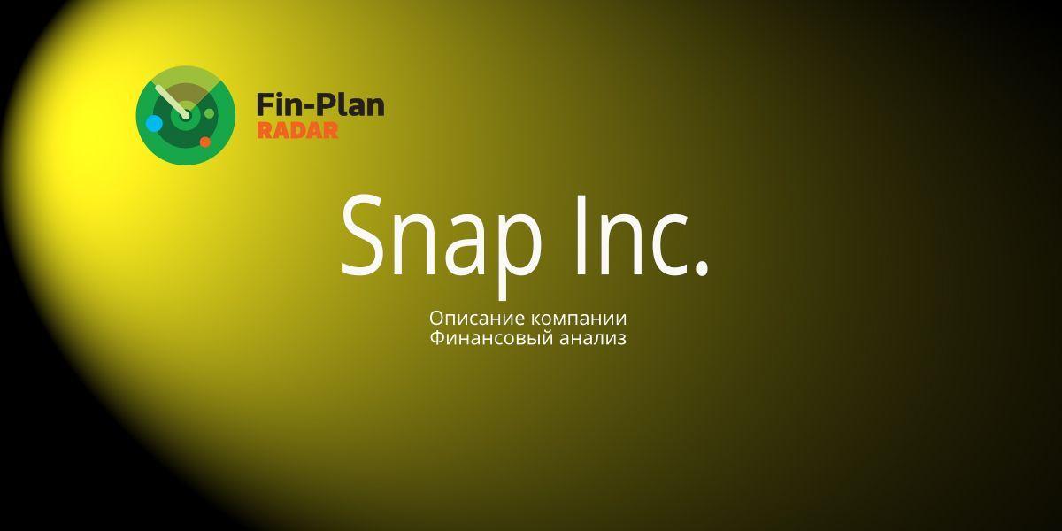 snap inc)