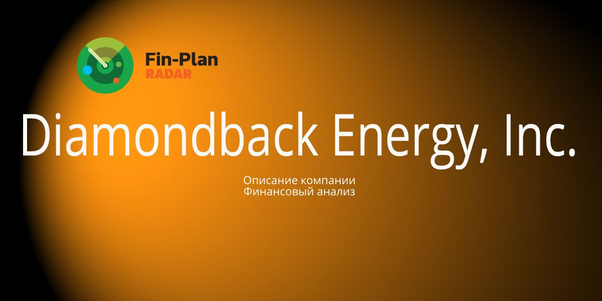 Diamondback Energy, Inc.