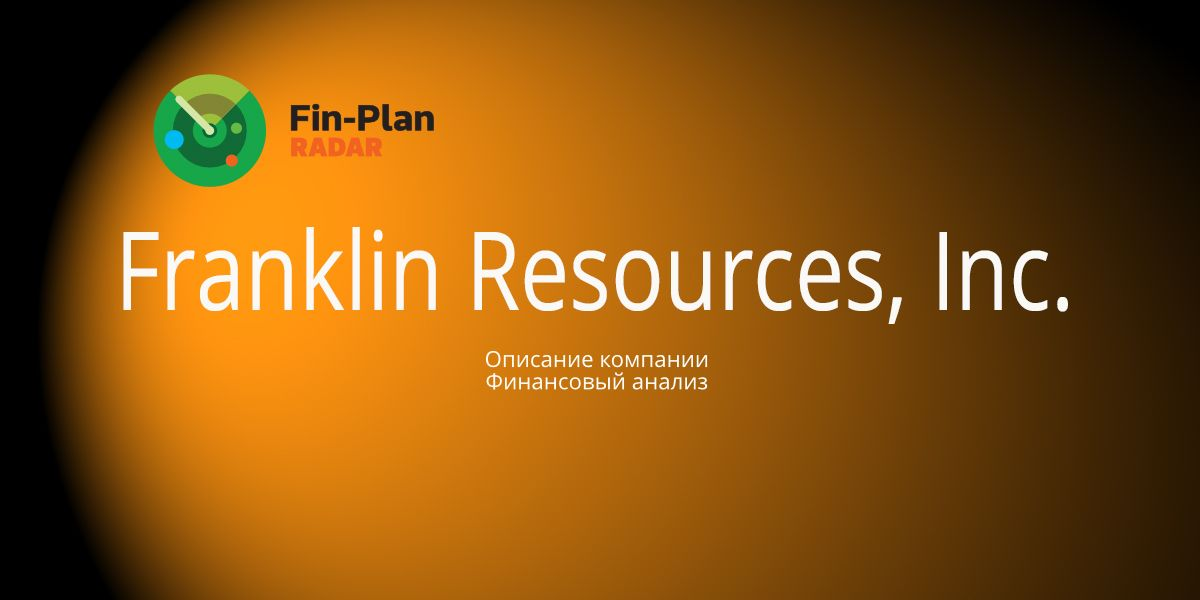 Franklin Resources, Inc.