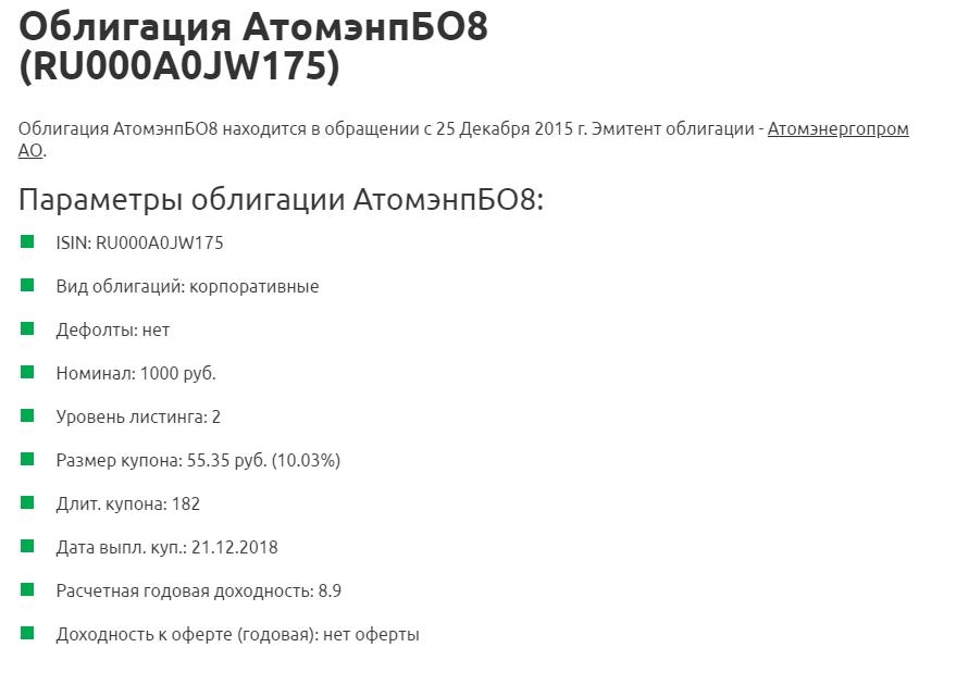 АтомэнпБО8