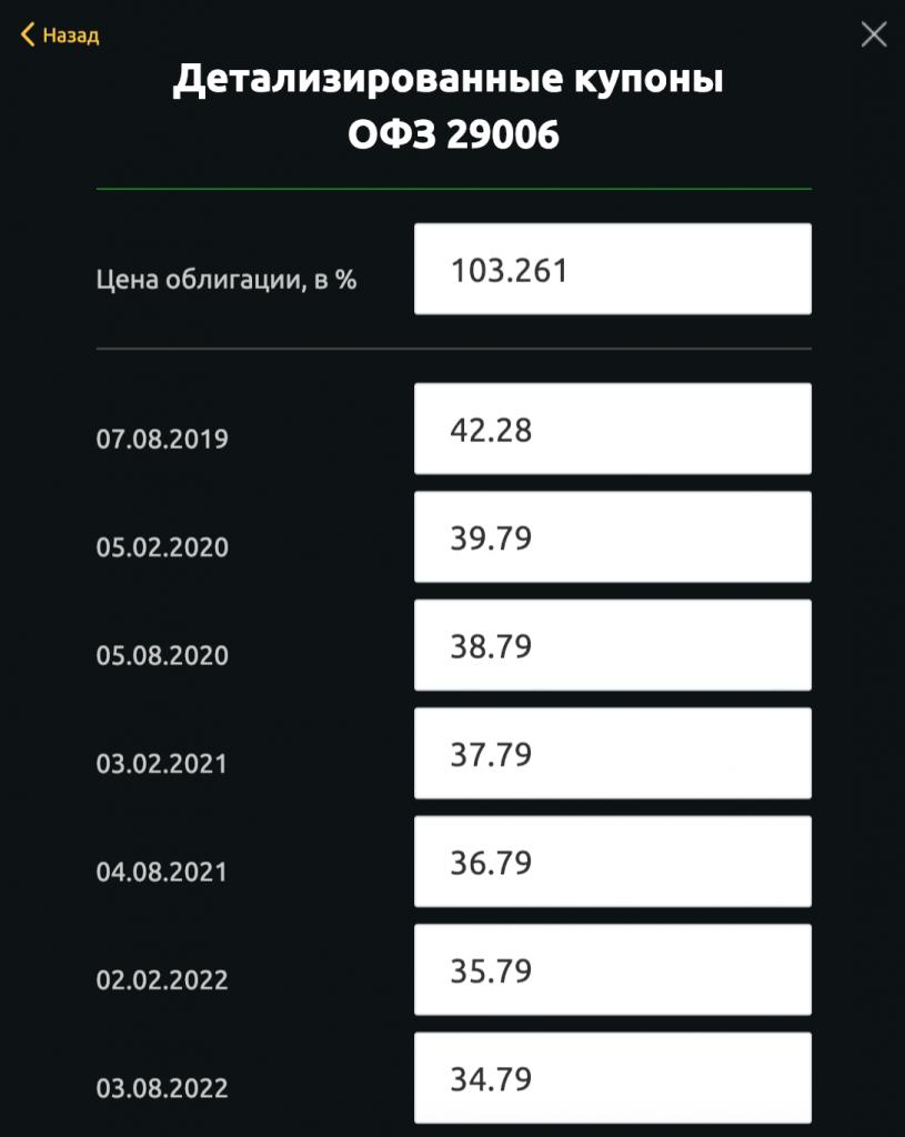 калькулятор облигаций федерального займа онлайн кредит с ежемесячной оплатой