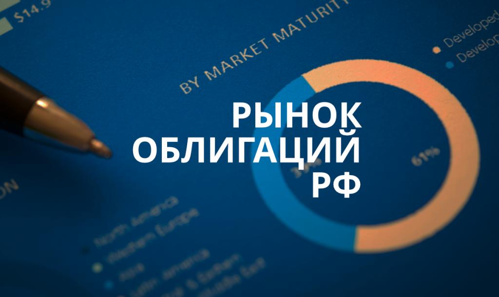 Рынок корпоративных облигаций в россии