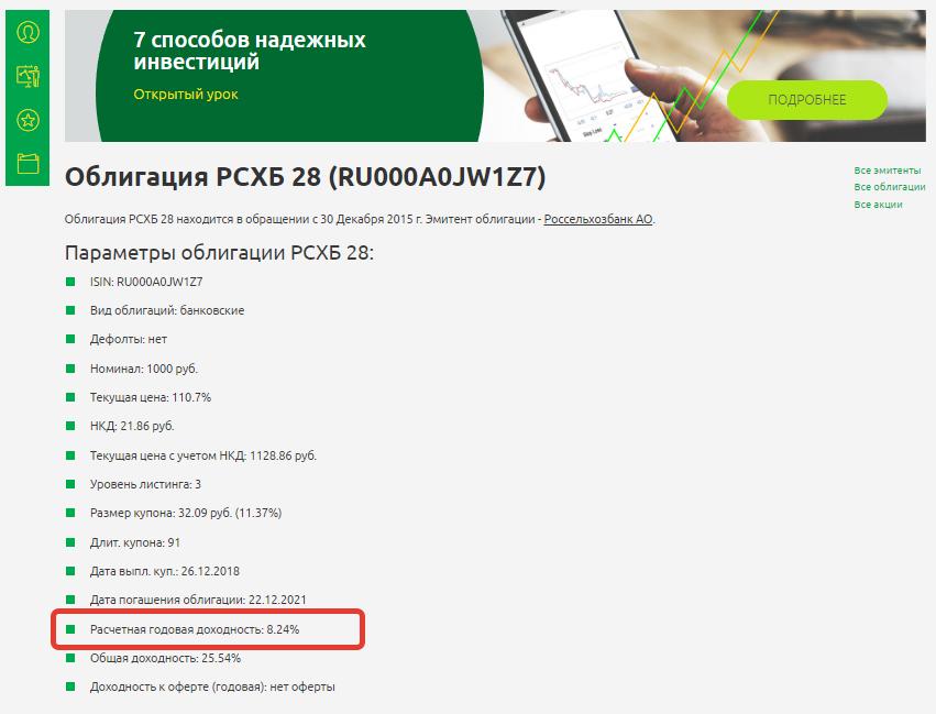 облигация РСХБ 28