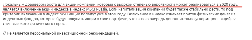 Информация о включении акции Яндекс в индекс MSCI Russia