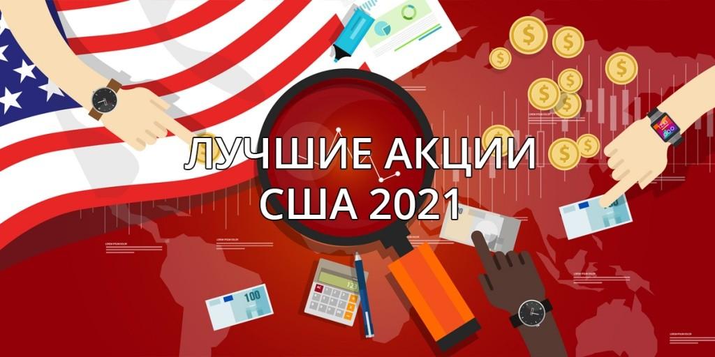Лучшие акции США 2021