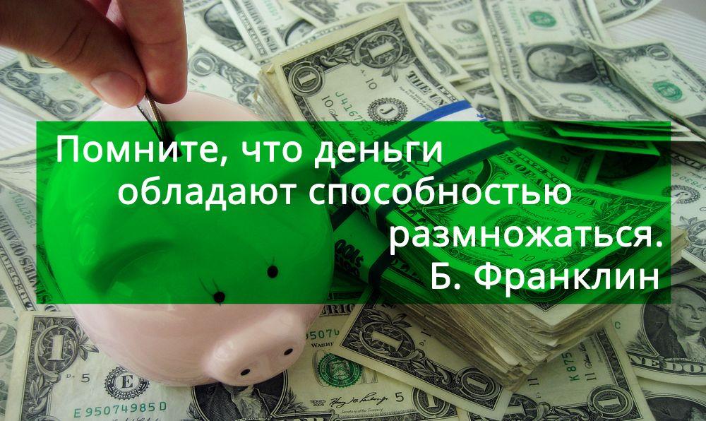 Как сделать что бы деньги работали на меня - ItHour