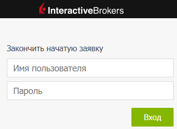 Вход в систему Interactive Brokers