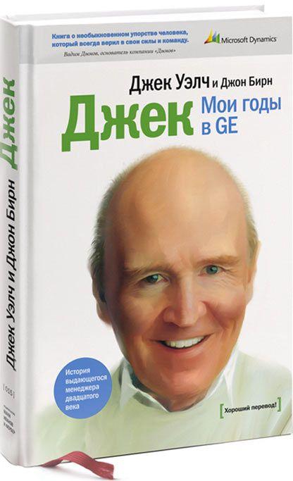 Джек Уэлч