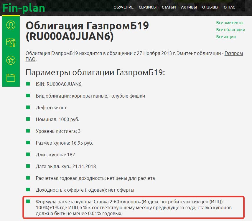 облигация газпромБ19