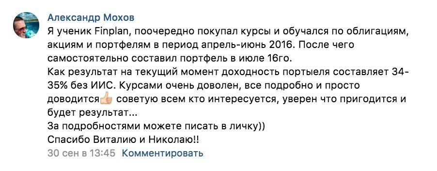 Отзыв Александра Мохова