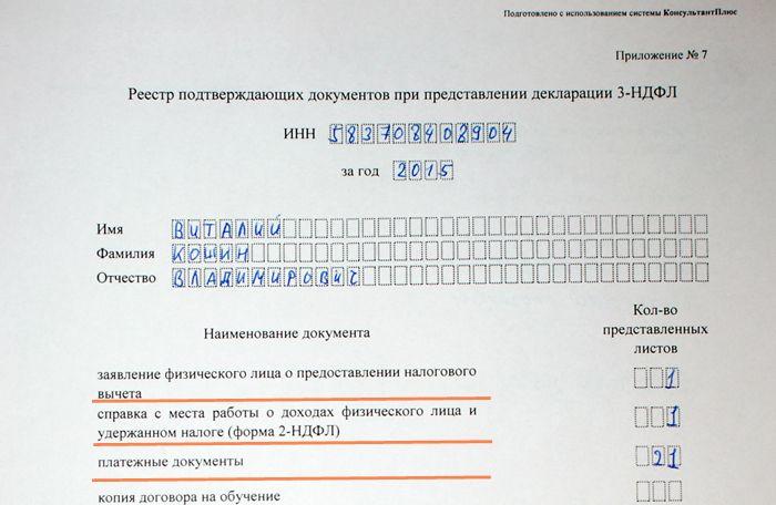 реестр подтверждающих документов 3 ндфл бланк 2016 скачать - фото 5