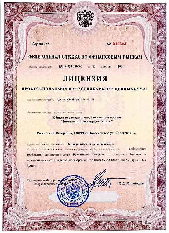 Лицензия брокера БКС